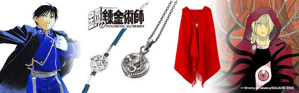 鋼の錬金術師コラボアクセはエドのネックレスとロイのブレスレット