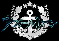 アズールレーン ロゴ