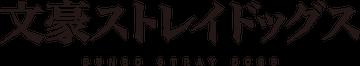 文豪ストレイドッグス ロゴ