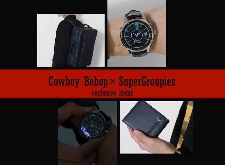 名作『カウボーイビバップ』とのコラボが新登場! Cowboy Bebop × SuperGroupies exclusive items