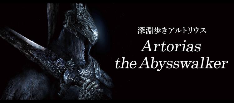 深淵歩きアルトリウス Artorias the Abysswalker