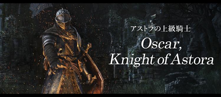 アストラの上級騎士 Oscar, Knight of Astora