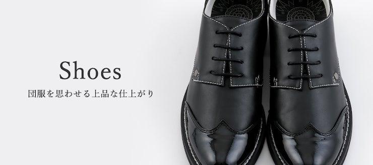 Shoes 団服を思わせる上品な仕上がり