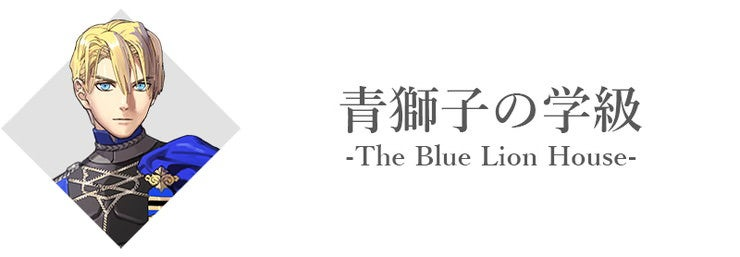 青獅子の学級 -The Blue Lion House-
