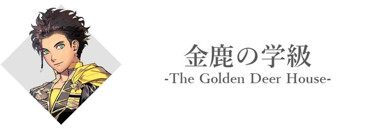 金鹿の学級 -The Golden Deer House-