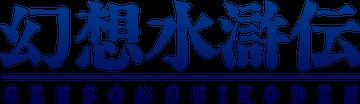 幻想水滸伝 ロゴ