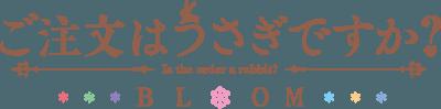 ご注文はうさぎですか? Is the order a rabbit? BLOOM ロゴ