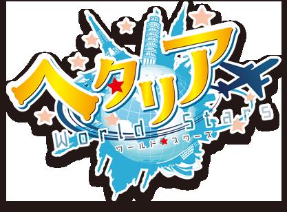 ヘタリア World☆Starsロゴ