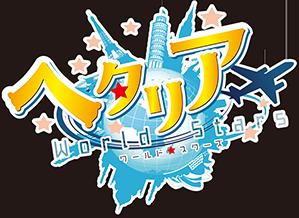 『ヘタリア World★Stars』ロゴ
