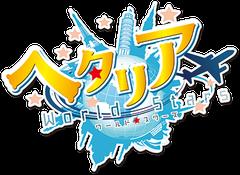 ヘタリア World★Stars ロゴ
