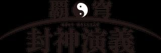 封神演義 ロゴ