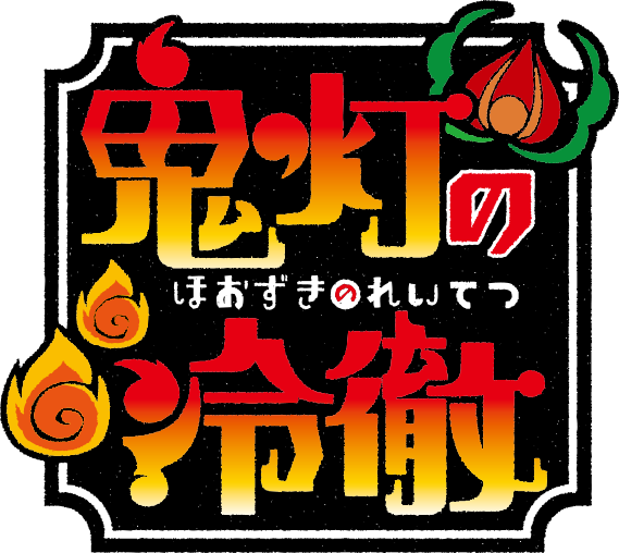 鬼灯の冷徹 ロゴ