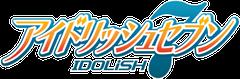 アイドリッシュセブン ロゴ