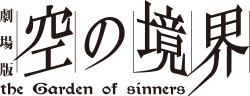 『空の境界』ロゴ