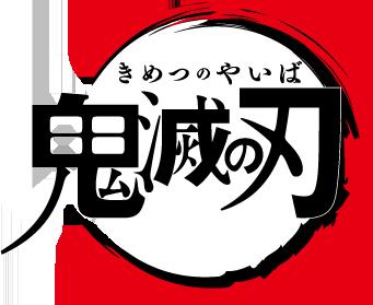 『鬼滅の刃』ロゴ