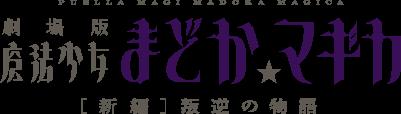 『劇場版 魔法少女まどか☆マギカ[新編]叛逆の物語』ロゴ