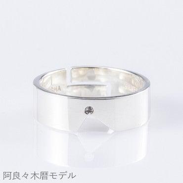 RING SET 阿良々木暦モデル