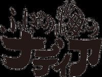 ふしぎの海のナディア ロゴ