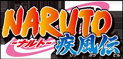 NARUTO-ナルト- 疾風伝 ロゴ