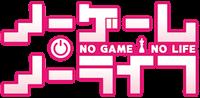 ノーゲーム・ノーライフ ロゴ