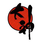 大神 ロゴ