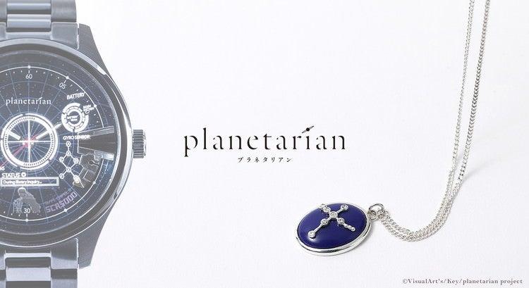 Key原作のアニメ『planetarian(プラネタリアン)』より、星空のようにきらめくコラボ商品が登場! ©VisualArt's/Key/planetarian project