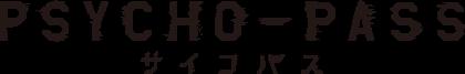 PSYCHO-PASS サイコパス ロゴ