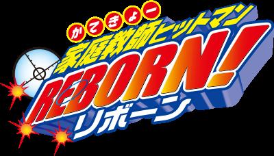 『家庭教師ヒットマン REBORN!』ロゴ
