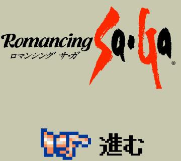 ロマンシング サガ1