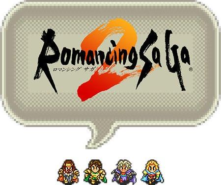 ロマンシング サ・ガ 2