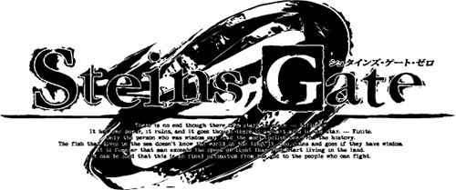 『STEINS;GATE 0』 ロゴ