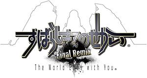すばらしきこのせかい Final Remix The World Ends with You. ロゴ