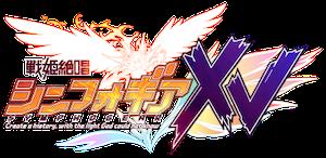 『戦姫絶唱シンフォギアXV』ロゴ