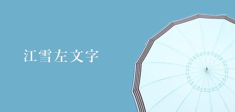 江雪左文字