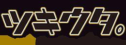 ツキウタ。 THE ANIMATION ロゴ