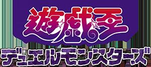 遊☆戯☆王デュエルモンスターズロゴ