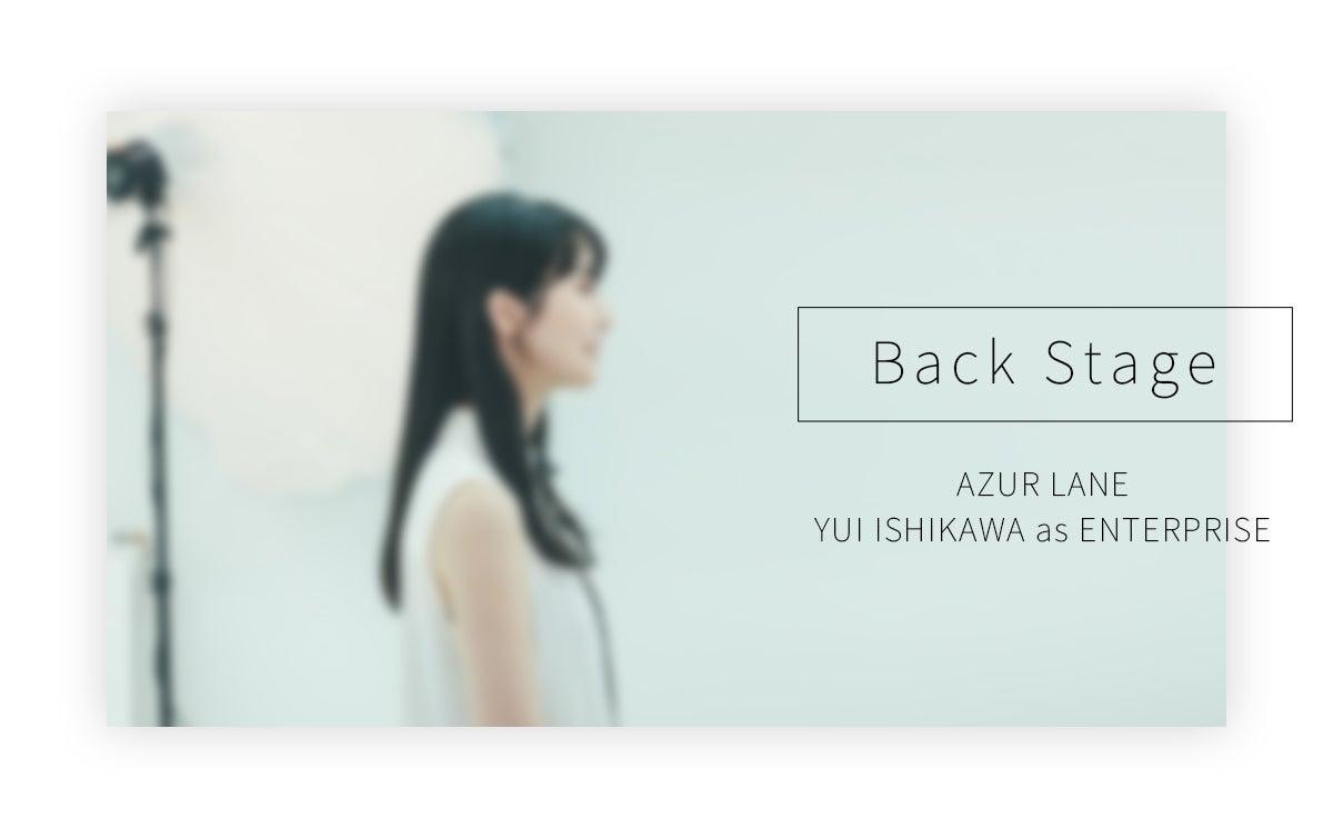 バックステージレポート! 『アズールレーン』石川由依さん特別撮影 Back Stage AZUR LANE YUI ISHIKAWA as ENTERPRISE