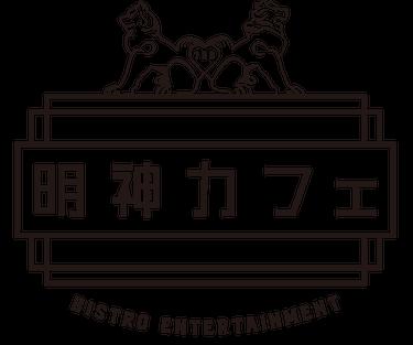 『文豪ストレイドッグス』アニメバウンドコーデ