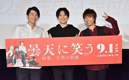 「曇天に笑う<外伝>~桜華、天望の架橋~」 2018年9月1日、劇場3部作の最終章が 2 週間の限定上映!
