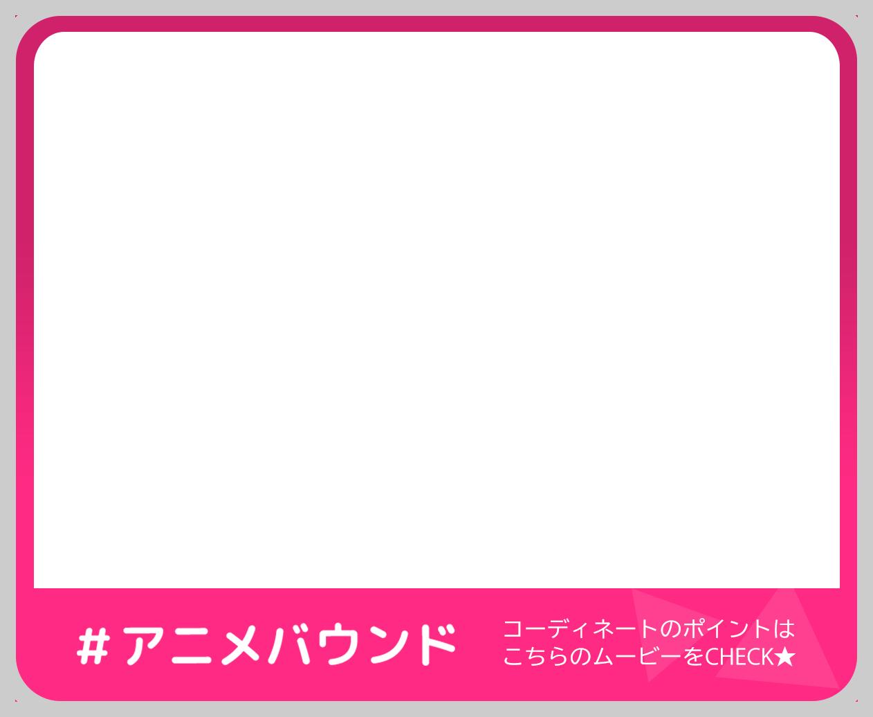 あんさんぶるスターズ!』のアニメバウンドに挑戦!