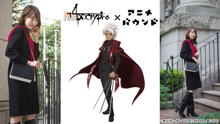 『Fate/Apocrypha』でアニメバウンドにチャレンジ!