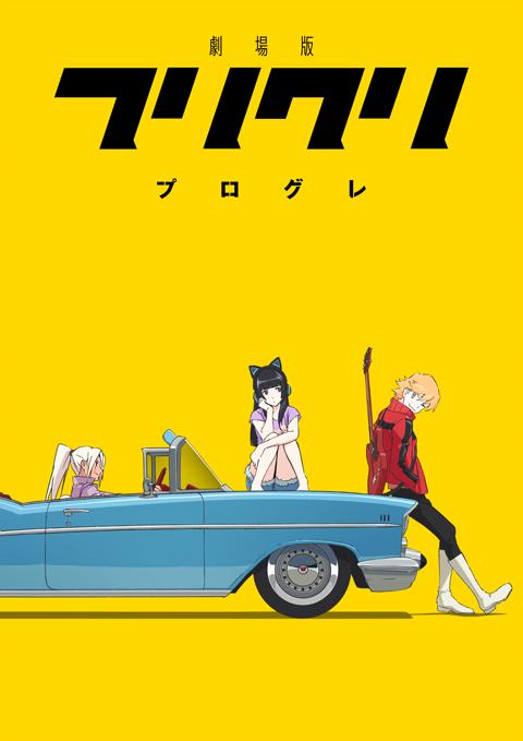 劇場版「フリクリ プログレ」 コラボアイテムが登場!