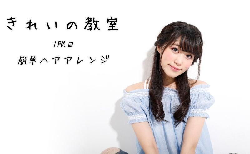 かわいい&キレイ 簡単ヘアアレンジ♡  〜きれいの教室 1限目〜