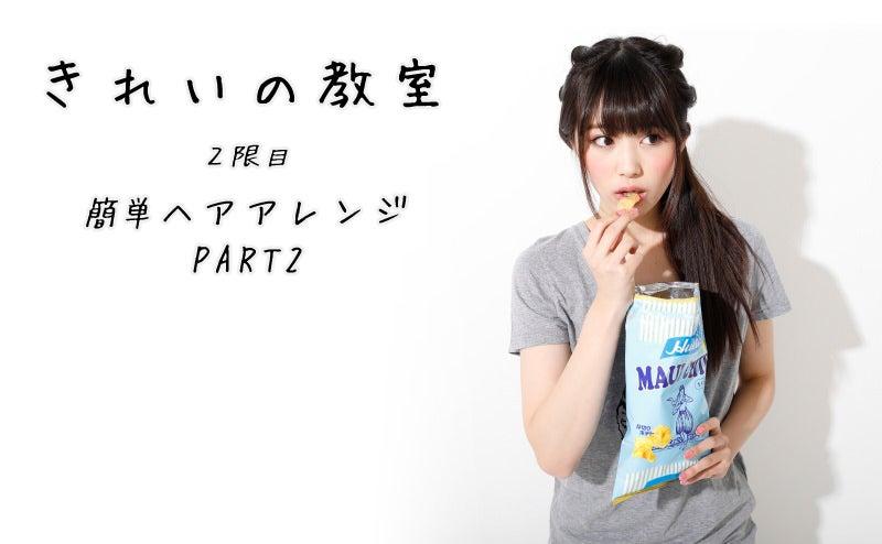 かわいい&キレイ 簡単ヘアアレンジ PART2♡ 〜きれいの教室 2限目〜