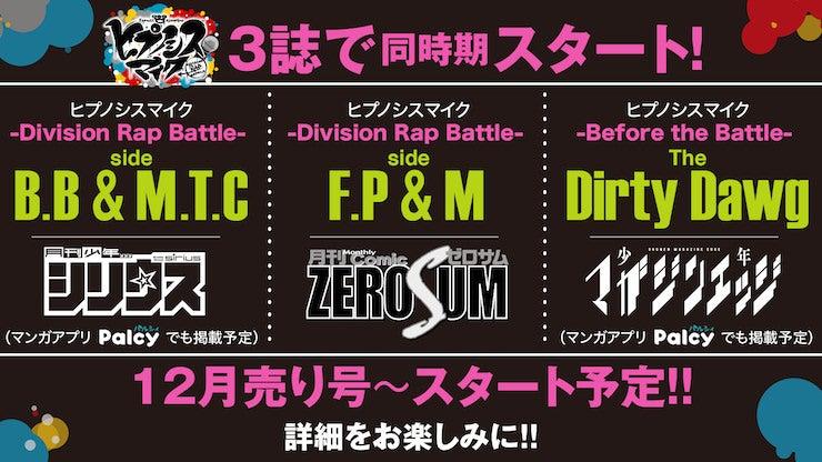 ヒプノシスマイク 3誌で同時期スタート!