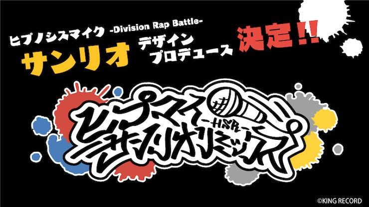 ヒプノシスマイク -Division Rap Battle- サンリオ デザインプロデュース 決定!!