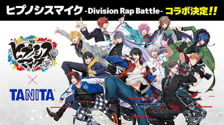 ヒプノシスマイク -Division Rap Battle- コラボ決定!!