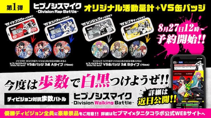 第1弾 ヒプノシスマイク -Division Rap Battle- オリジナル活動量計 + VS缶バッジ