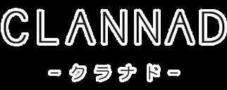 CLANNAD -クラナド- ロゴ
