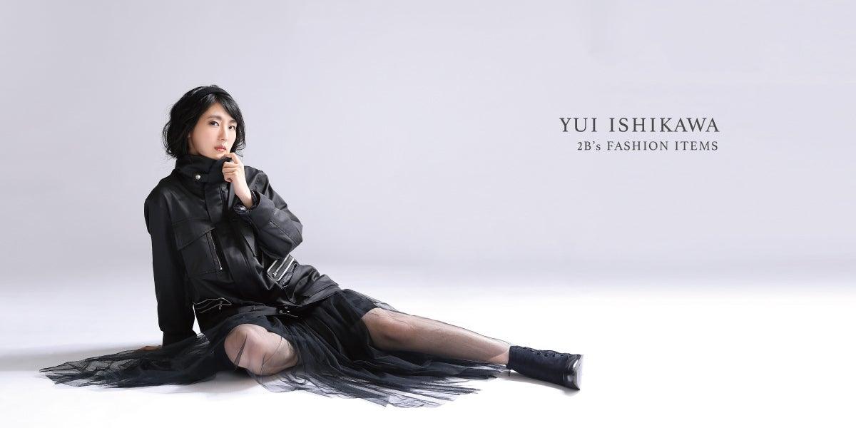 2B役 石川由依さんが着こなす『NieR:Automata』スペシャルシューティング YUI ISHIKAWA 2Bs FASHION ITEMS